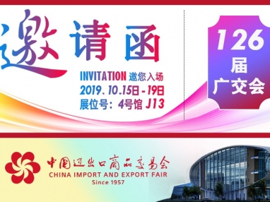 The YIPI will participate in the 126th Canton Fair