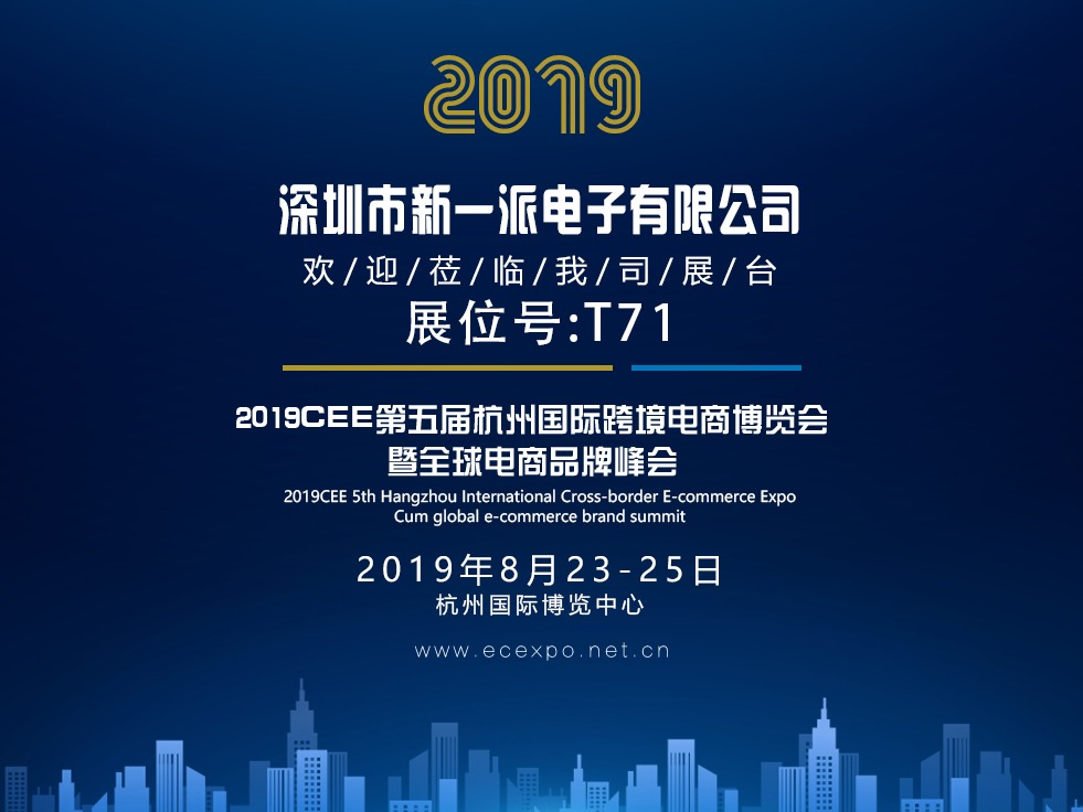 YIPI will participate in the 5th Hangzhou International Cross-border E-commerce