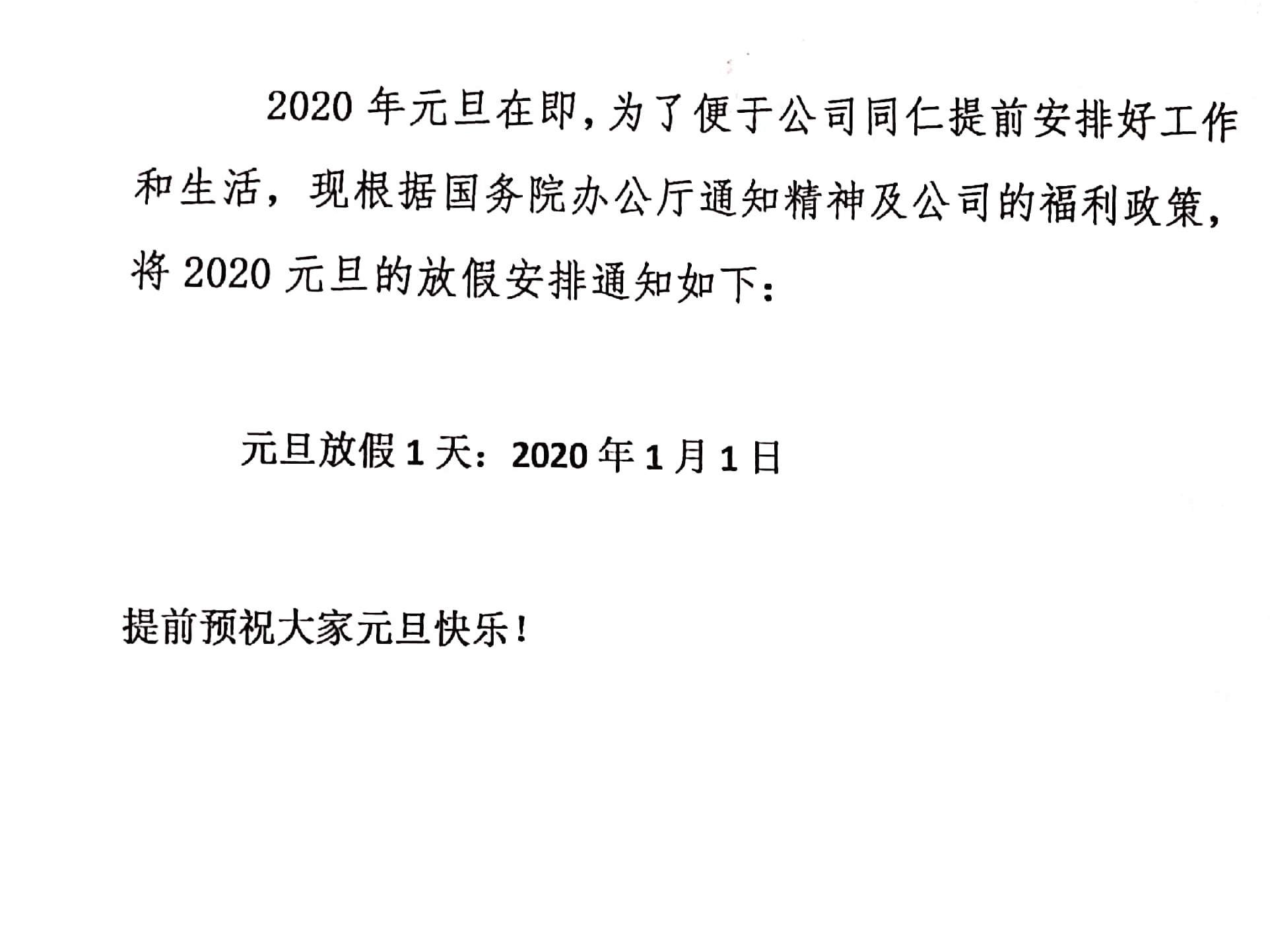 YIPI New Year's Day Holiday Notice 2020