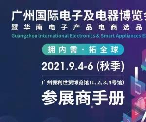 2021, Guangzhou International Electronics & Smart Appliances EXPO